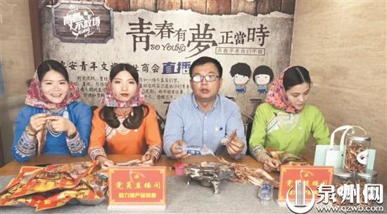 把握直播电商新风口 晋江产业直播节销售额18.6亿元