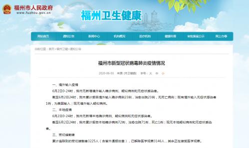 6月2日福州无新增确诊病例、疑似病例和无症状感染者