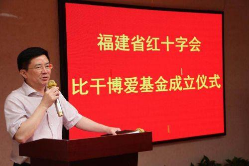 福建省紅十字會比干博愛基金:人道救助新助力