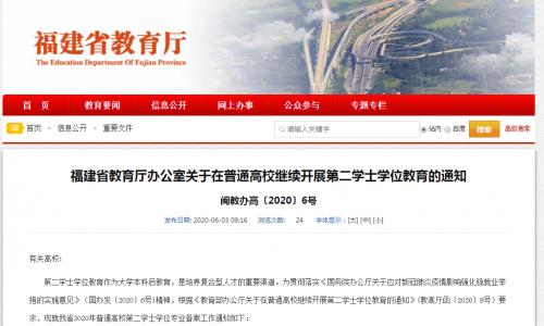 福建省教育厅发出最新通知 事关第二学士学位教育
