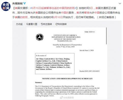 6月16日起美暫停往返的中國民航航班 但仍有可能提前
