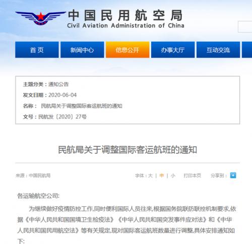 民航局调整国际客运航班怎么回事?国际客运航班调整具体安排通知