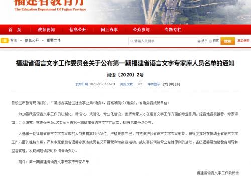 201名专家入选!福建省语言文字专家库名单公布