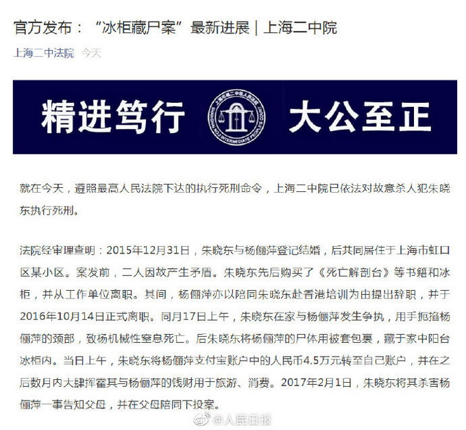 上海杀妻藏尸案罪犯被执行死刑最新消息 上海杀妻藏尸案事件始末来龙去脉
