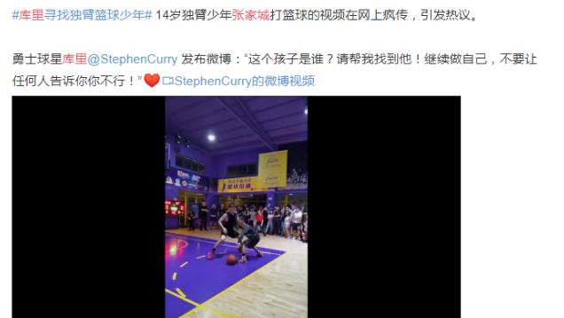 库里寻找独臂篮球少年:别让任何人对你说不行!