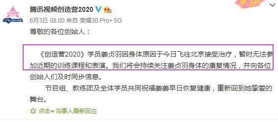 创造营2020姜贞羽退赛了吗?姜贞羽因伤暂停录制创3最新消息