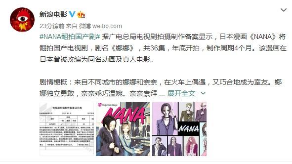 日漫《NANA》将翻拍成国产电视剧 男女主角是谁?剧情梗概