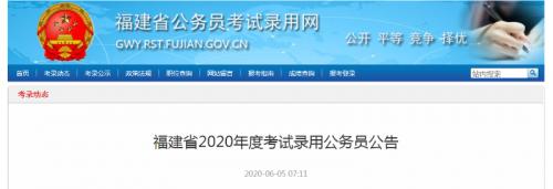福建省考公告发布:招3724人!今起报名!7月25日笔试!