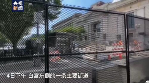 白宫几乎被铁网封闭怎么回事?白宫为什么几乎被铁网封闭