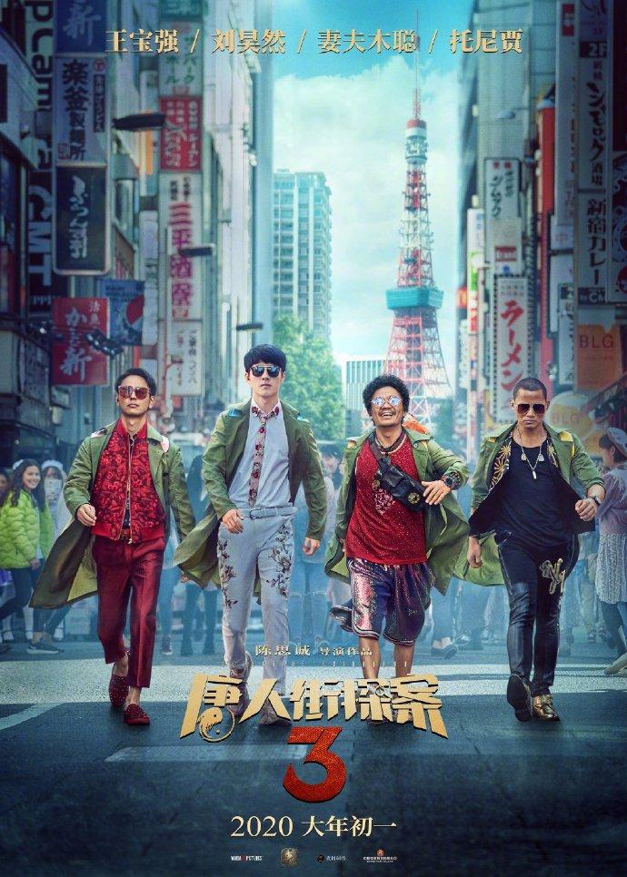 万达总裁:《唐探3》无缘暑期档,或将明年春节上映