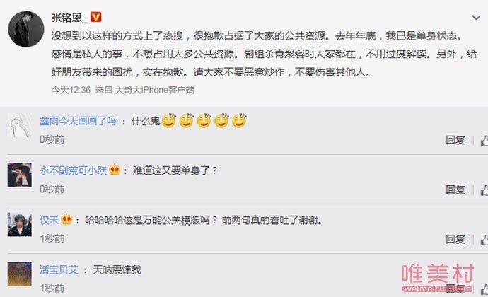 徐璐方回应说了什么 徐璐取关张铭恩已分手怎么回事最新消息
