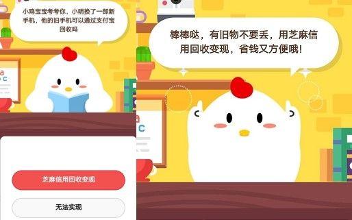 小明换了一部新手机他的旧手机可以通过支付宝回收吗 2020年6月7日蚂蚁庄园小课堂答案