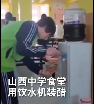 山西一中学饮水机变饮醋机怎么回事 为什么要在饮水机里装醋