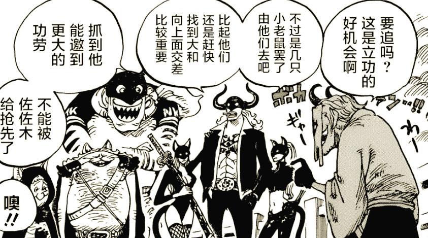 海賊王981話鼠繪漢化免費在線看:尾田給草帽團新增三大幫手