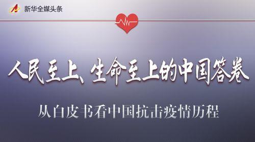 人民至上、生命至上的中國答卷——從白皮書看中國抗擊疫情歷程