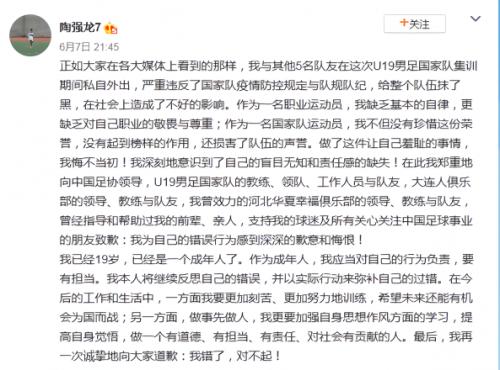 国青违纪球员致歉说了什么全文曝光 6名国青队球员违纪事件始末