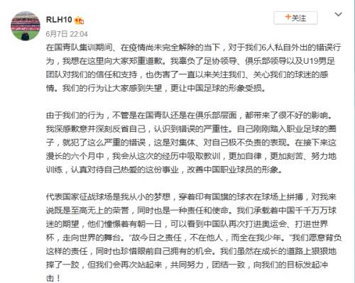 《【鹿鼎代理平台】国青违纪球员道歉说了什么全文曝光 6名国青队球员违纪事件始末》