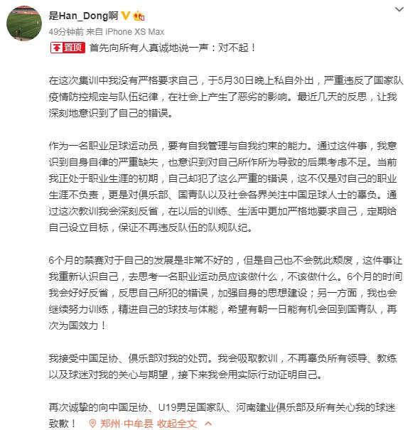 ��青被�P球�T致歉:�中��足球形象受�p �Σ黄�