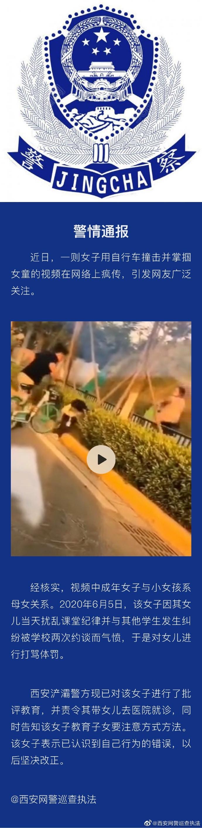 女子用自行车撞击掌掴女童什么情况?警方通报曝光真相竟是这样