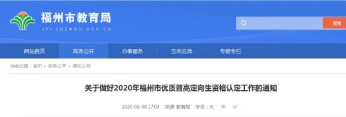 2020年福州市优质普高定向生资格如何认定?通知来了