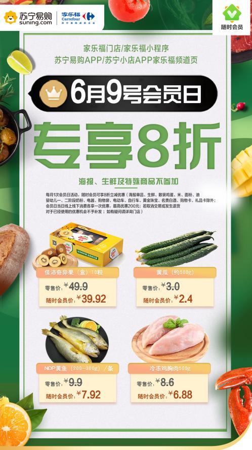 """家乐福1亿民生补贴 """"随时会员日""""权益升级"""