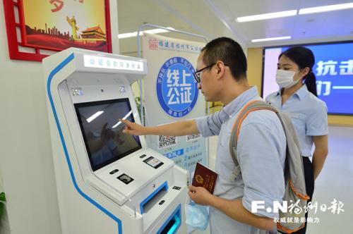 福州首台公证自助服务终端机投用