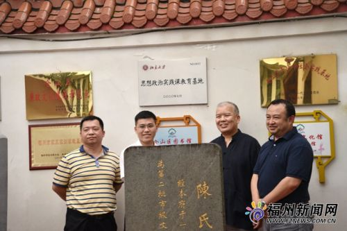 北京大学思想政治实践教育基地落户螺洲