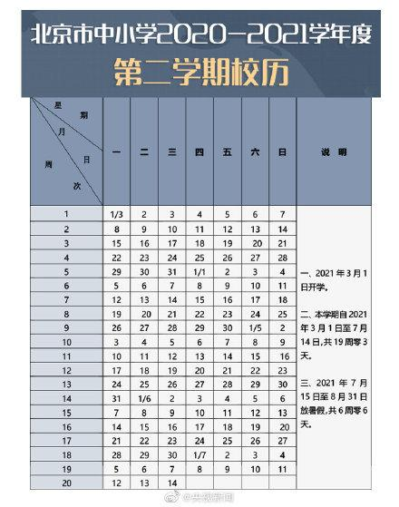 北京中小学寒假时间确定是几月几号的?北京中小学寒假时间表汇总