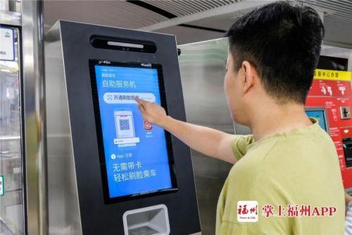 福州地铁刷脸乘车要来了!(附教程)