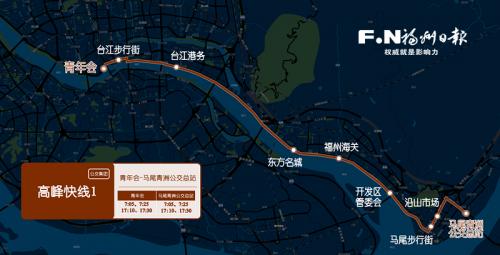 福州18日开通4条高峰快线公交 比常规线路平均快20分钟