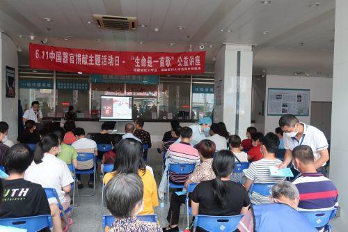 中国器官捐献日:省红会联合孟超肝胆医院举办公益讲座