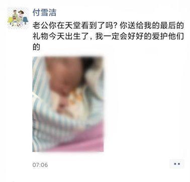 李文亮妻子今日在武汉生下男婴详细新闻先容?付雪洁朋侪圈曝光令人心酸