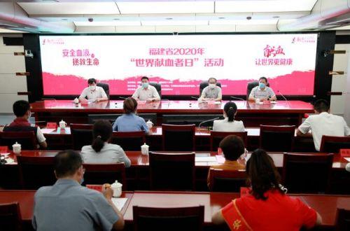 福建举行世界献血者日活动 表彰8位无偿献血者代表