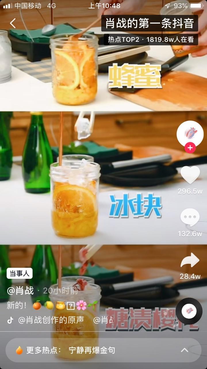 《【杏鑫招商】肖战抖音号多少叫什么 肖战第一条抖音教你做橙子汁怎么回事》