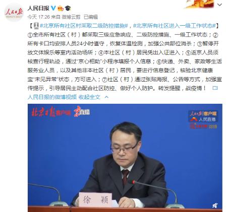 北京新冠肺炎疫情新增最新情况 北京疫情最新消息