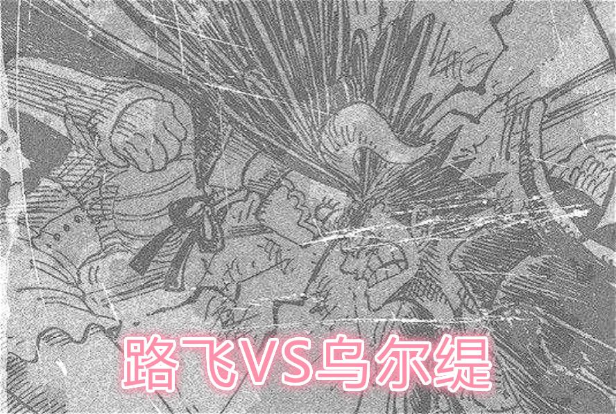 海贼王983话最新情报:乌尔缇被大和的狼牙棒秒杀,救走路飞