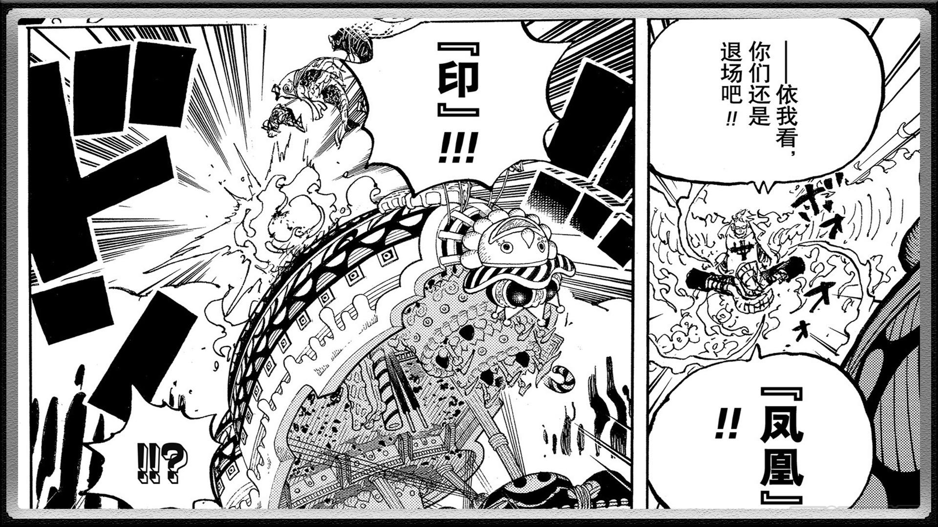 海贼王983话鼠绘汉化免费在线看:凯多的儿子攻击乌尔缇