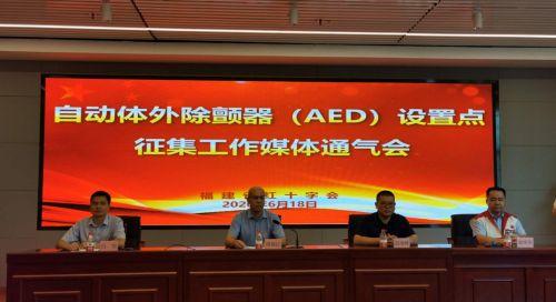 福建省红十字会拟征集30台自动体外除颤器(AED)免费安装设置点
