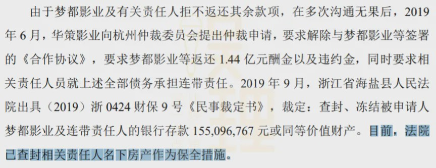 网曝张若昀手里1.5亿存款被冻结 名下房产遭查封