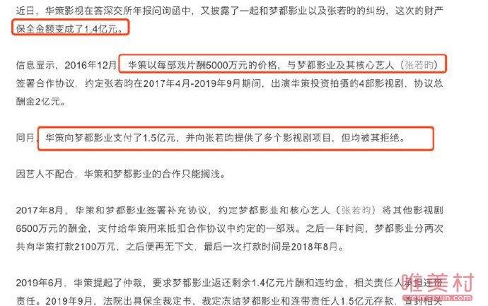 【欢娱】张若昀涉1.4亿违约纠纷 后续曝光详情经过揭秘原来是这样的
