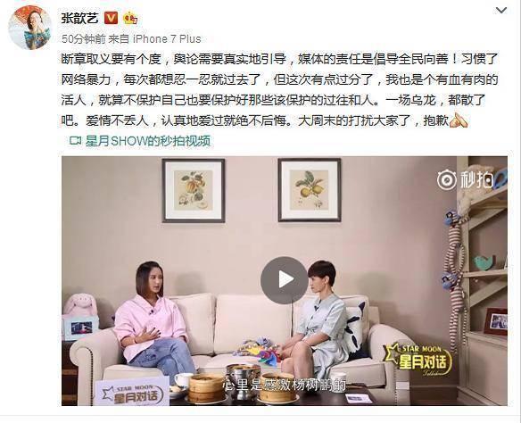 张歆艺怼营销号怎么回事?营销号说了什么惹张歆艺生气?