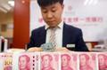 特别国债首发1700亿元 个人也能买 值得买吗?