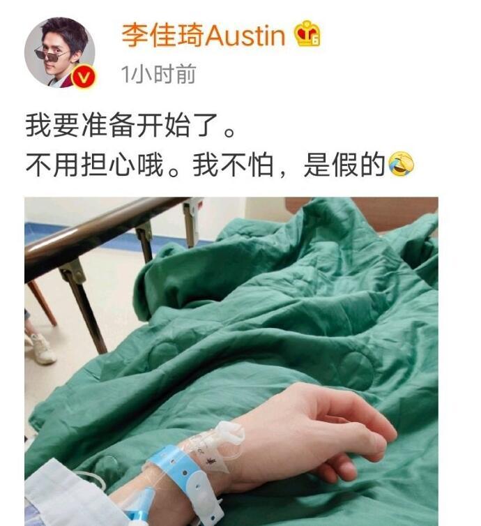 【欢娱】李佳琦停播一周动手术怎么回事?李佳琦生了什么病住院手术现状怎么样了