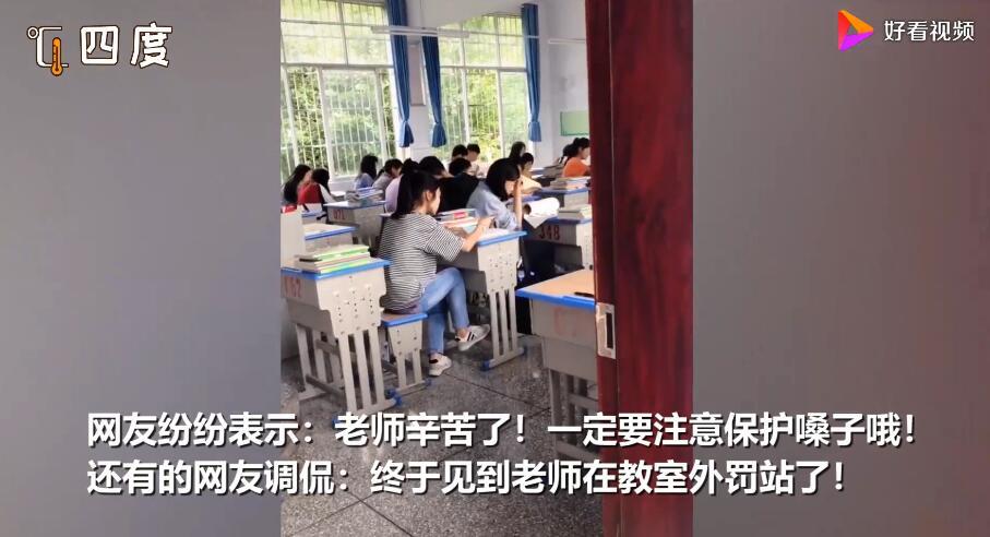 老师站楼道给学生讲课怎么回事 现场照片曝光网友们都炸了