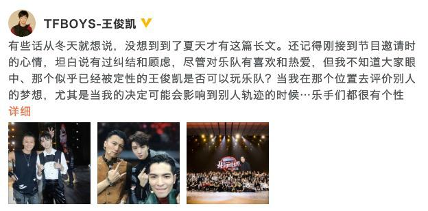 【欢娱】王俊凯发长文告别我们的乐队怎么回事 王俊凯发长文说了什么