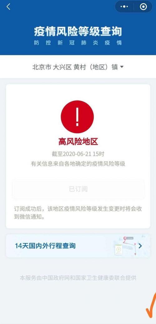 北京已有4个高风险地域是那里?详细详情先容