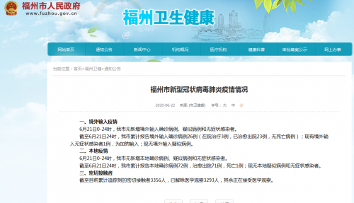 6月21日福州无新增确诊病例、疑似病例和无症状感染者