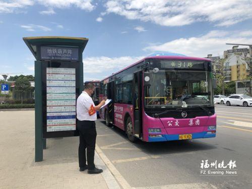 """福州公交集团开展""""安全生产月""""活动 保障公交出行安全"""