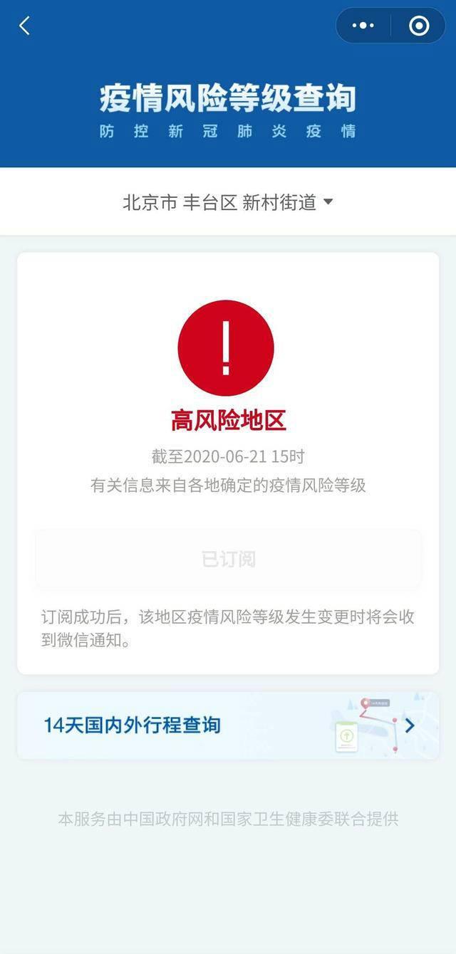 北京已有4个高风险地区,高校9月前返校可能性很小