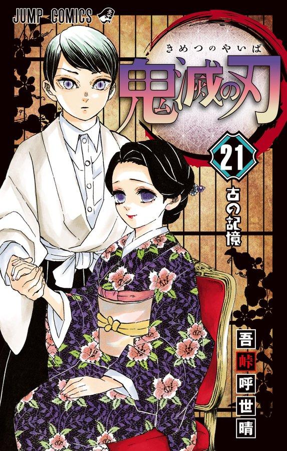 《鬼灭之刃》最新单行本21卷封面解禁 7月3日正式发售